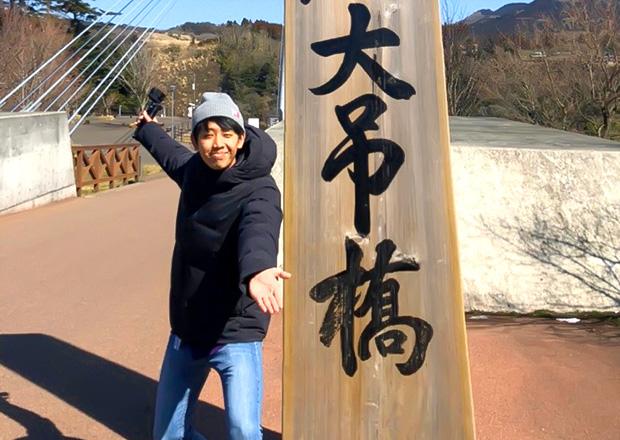 オフショット:大分県、九重夢大吊橋にて