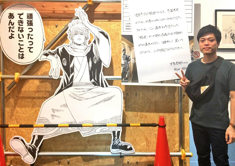 オフショット:東京都六本木、週刊少年ジャンプ展にて